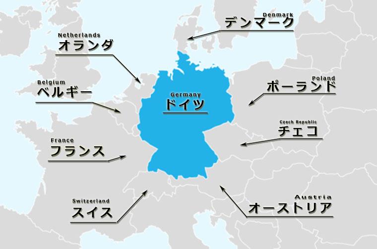 ドイツの位置(周りの国)