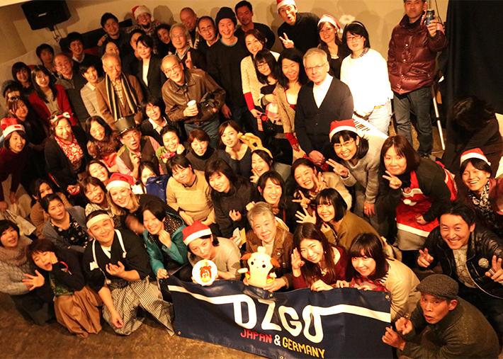 DZGOクリスマスパーティー2017